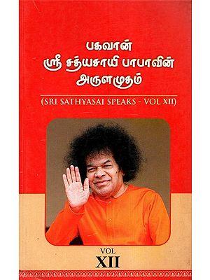 Sri Sathyasai Speaks- Vol XII (Tamil)