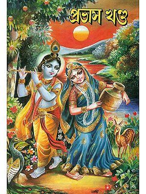 Prabhas Khanda- From Part 1 to Part 10 (Bengali)