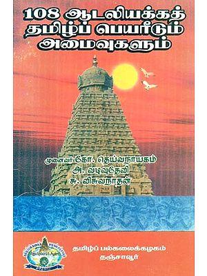 108 Names of The Dance Art (Tamil)