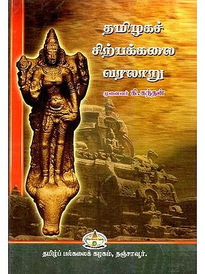 History of the Art of Tamil Sculpture (Tamil)