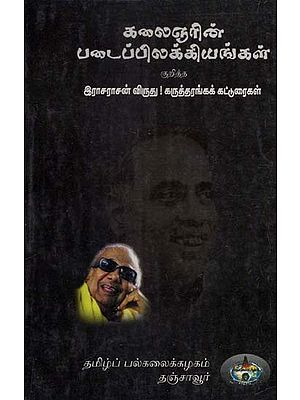 Karunanidhi's Contribution - From Rajarajan Award Function (Tamil)