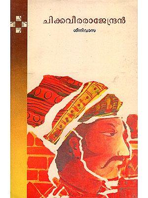 Chikkaveera Rajendran (Malayalam)