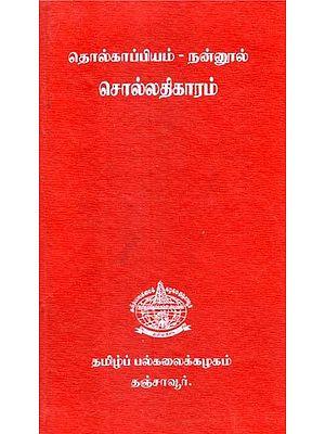 Tholkappium Soladikaram (Tamil)