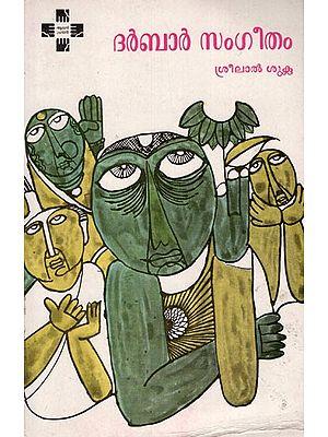 Darbar Sangeetam (Malayalam)