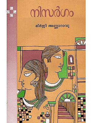 Nisargam (Malayalam)