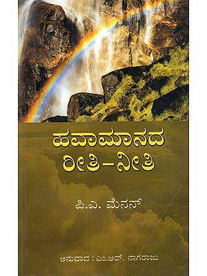 Ways of the Weather (Kannada)