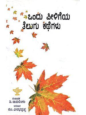 Ondu Peeligeya Telugu Kathegalu (Kannada)