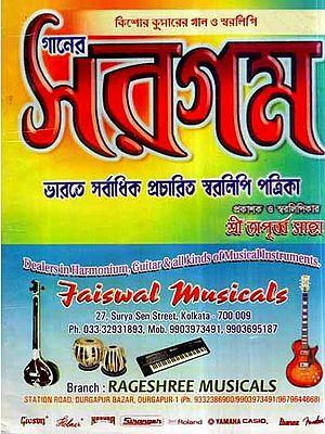 Ganer Sargam- Kishore Kumar Gaan O Swaralipi (Bengali)