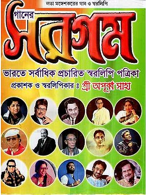 Ganer Sargam- Lata Mangeshkar Gaan O Swaralipi (Bengali)