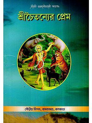 Sri Chaitanya Prem (Bengali)