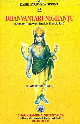 Dhanvantari-Nighantu (Sanskrit Text with English Translation)