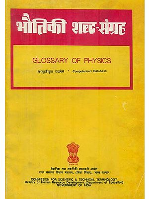 भौतिक शब्द संग्रह: Glossary of Physics Computerised Database (An Old and Rare Book)
