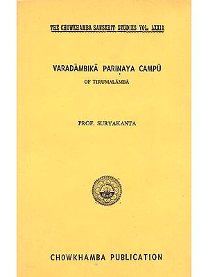 Varadambika Parinaya Campu of Tirumalamba (An Old and Rare Book)