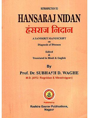 हंसराज निदान - Hansaraj Nidan (A Sanskrit Manuscript on Diagnosis of Diseases)