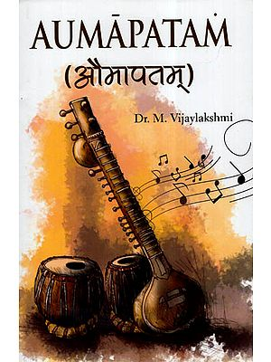 औमापतम् - Aumapatam