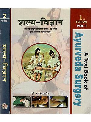 शल्य विज्ञान - A Text Book of Ayurveda Surgery (Set of 2 Volumes)