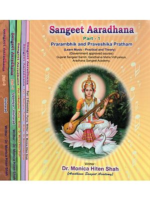 Sangeet Aaradhana- Learn Music- Practical and Theory (Set of Six Volumes)