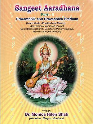 Sangeet Aaradhana Part-1 Prarambhik and Praveshika Pratham (Learn Music- Practical and Theory)