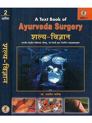 शल्य-विज्ञान- A Text Book of Ayurveda Surgery (Set of 2 Volumes)