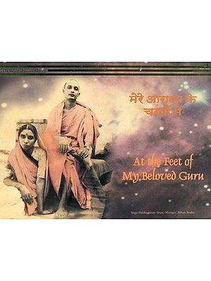 मेरे आराध्य के चरणों में- At the Feet of My Beloved Guru (Horizontal Edition)