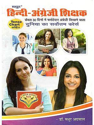 हिंदी अंग्रेजी शिक्षक (Hindi English Teacher)