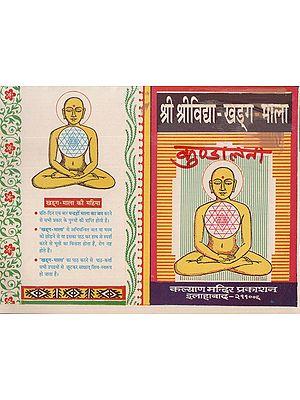षट्चक्र एवं कुण्डलिनी साधना - Shri Vidya Nitya Archan