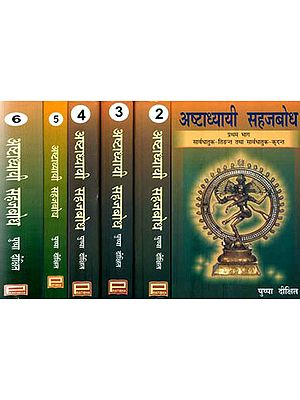 अष्टाध्यायी सहजबोध:  Ashtadhyayi Sahajabodha - A Paniniya Pauspi Prakriya Approach to Paniniya Ashtadhyayi (Set of 6 Volumes)