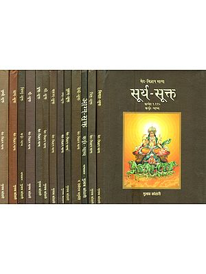 Suktas from the Vedas (Set of 15 Volumes)