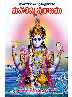 మహా విష్ణు పురాణము: Vishnu Purana in Telugu