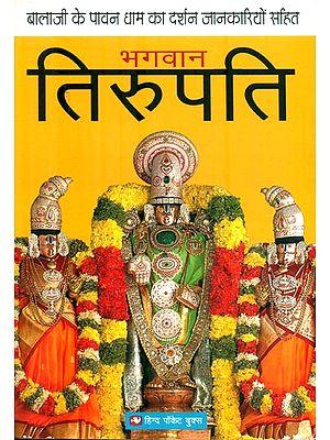 भगवन तिरुपति : Bhagawan Tirupati