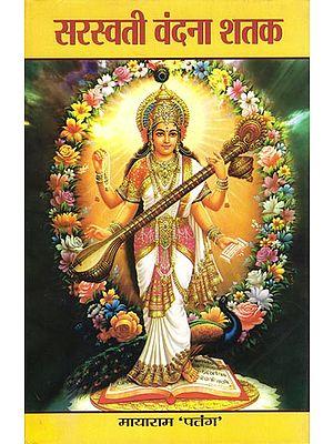 सरस्वती वंदना शतक: Saraswati Vandana Shatak