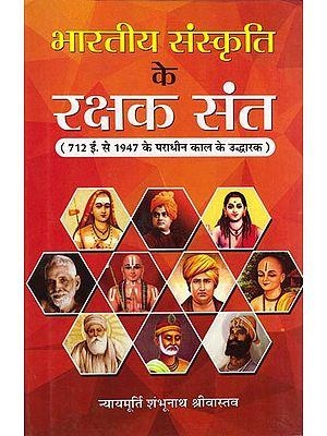 भारतीय संस्कृति के रक्षक संत: Protector Saints of Indian Culture
