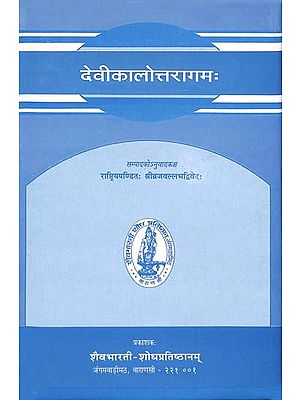 देवीकालोत्तरागम: Devikalottaragamah (Commentary in Sanskrit by Niranjanasiddha)