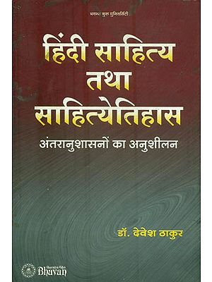 हिंदी साहित्य तथा साहित्य इतिहास : Hindi Literature and History of Literature