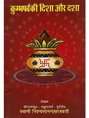 कुम्भपर्व की दिशा और दशा: On the Kumbha Parva