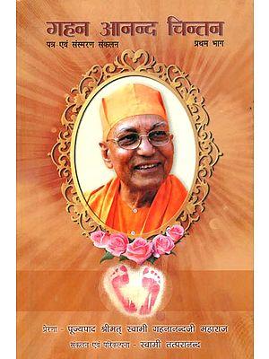 गहन आनन्द चिन्तन : Reminiscences and Letters of Swami Ghanananda