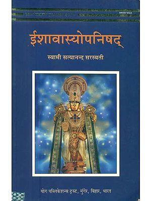 ईशावास्योपनिषद्: Ishavasya Upanishad