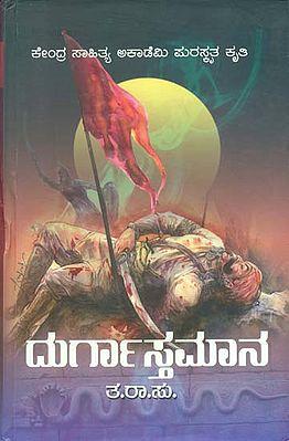 ದುರ್ಗಾಸ್ತಮಾನ: Durgastamana -A Historical Novel (Kannada)
