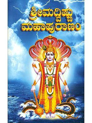 ಶ್ರೀಮದ್ ವಿಷ್ಣು ಮಹಾ ಪುರಾಣಂ: Shrimad Vishnu Mahapurana (Kannada)