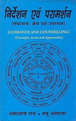 निर्देशन एवं परामर्श (संप्रेत्यय,क्षेत्र एवं उपागम): Guidance and Counselling (Concepts, Areas and Approaches)