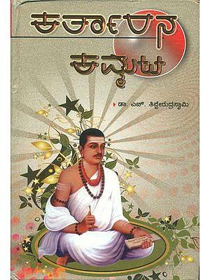ಕರ್ತಾರನ ಕಮ್ಮಟ: Kartarana Kammata - A Kannada Novel Based on the Life of Sri Basaveswara Saint