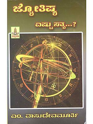 ಜ್ಯೋತಿಷ್ ಎಷ್ಟು ಸತ್ಯ ...?- Astrology or Reality (Kannada)