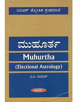 ಮುಹೂರ್ತ: Muhurtha - Electional Astrology (Kannada)