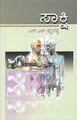 ಸಾಕ್ಷಿ: Sakshi - A Kannada Novel