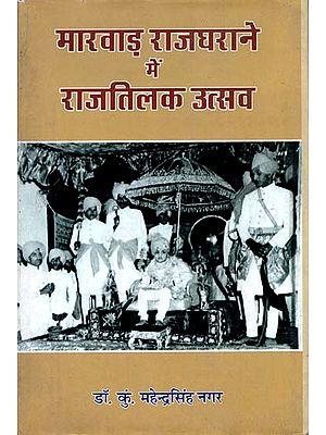 मारवाड़ राजघराने में राजतिलक उत्सव: Rajalik Utsav in Marwar Rajshana