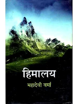 हिमालय: Himalaya