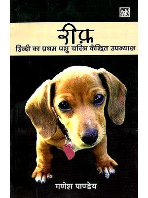रीफ: (हिन्दी का प्रथम पशु चरित्र केन्द्रित उपन्यास): The First Hindi Novel Based On An Animal