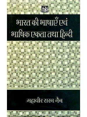 भारत की भाषाएँ एवं भाषिक एकता तथा हिन्दी: Languages and Linguistic Unity of India and Hindi