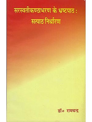 सरस्वतीकण्ठाभरण के भ्रष्टपाठ: सत्यपाठ निर्धारण: In Accuracies in the Texts of Saraswati Kantha Abharan8