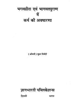 भगवतगीता एवं भागवतपुराण कर्म की अवधारणा: Concept of Bhagwadgita and Bhagwat Puranas